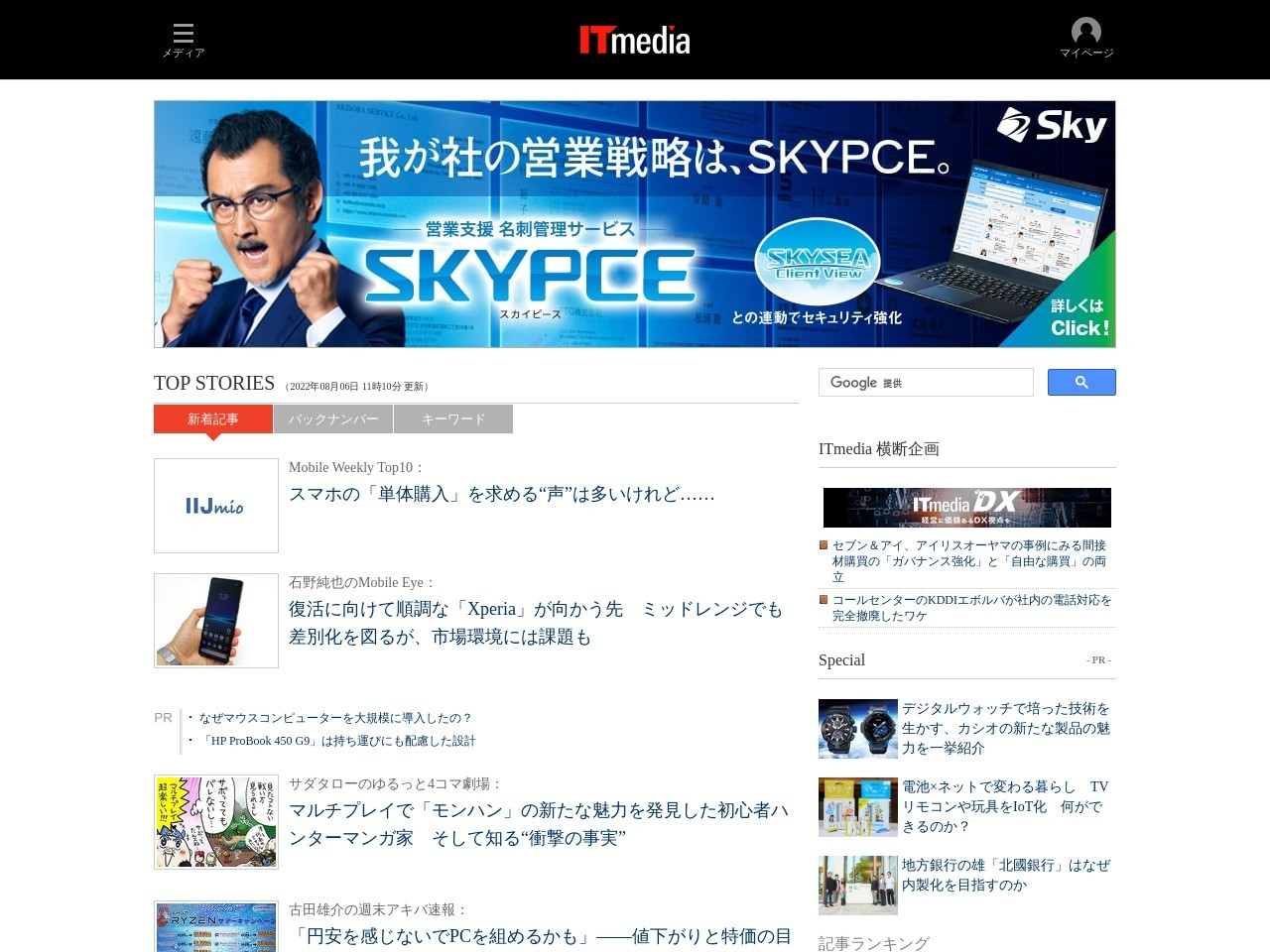 http://www.itmedia.co.jp/news/articles/1209/07/news039.html