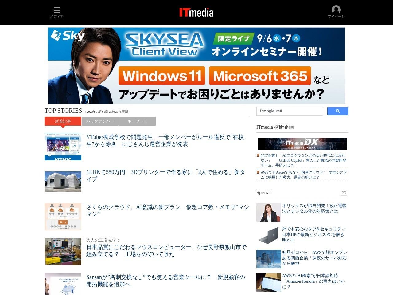 「100年後も生き残っていそうな日本企業」ランキング、2位はホンダ 1位は5年連続で……