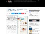 """「""""共感消費""""を生む」――mixi×DeNAのソーシャルコマース「mixiモール」オープン - ITmedia ニュース"""