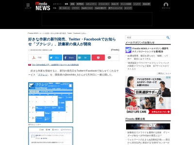 http://www.itmedia.co.jp/news/articles/1301/29/news126.html