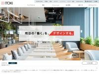 イトーキ 公式サイト