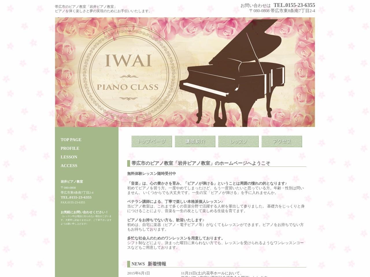 岩井ピアノ教室のサムネイル