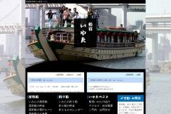 http://www.iwatamaru.com/index.html