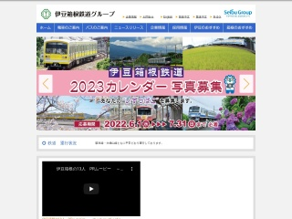 izuhakone.co.jp用のスクリーンショット