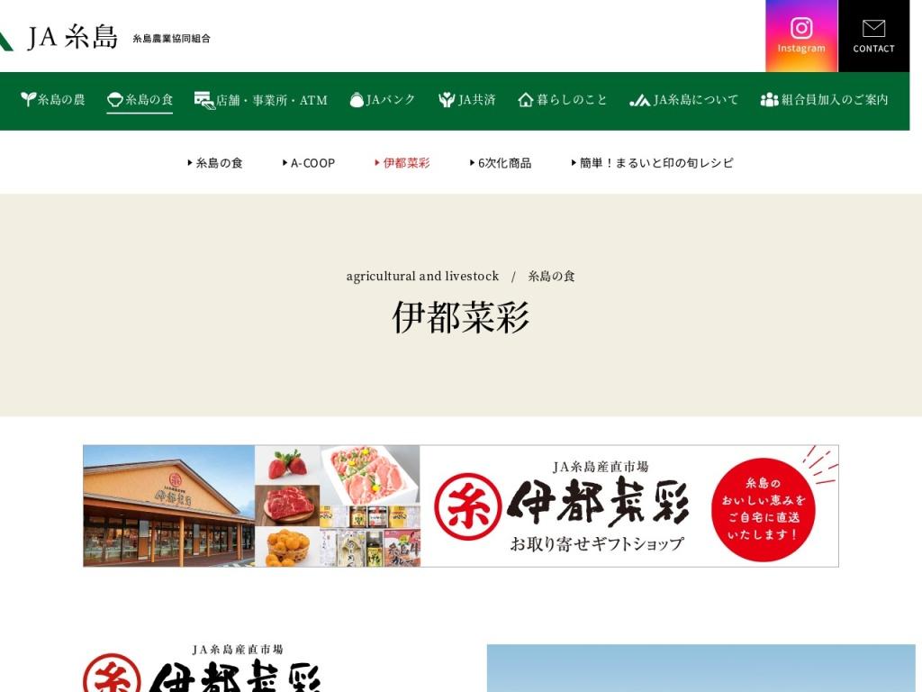 JA糸島産直市場 伊都菜彩