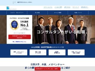 jac-recruitment.jp用のスクリーンショット