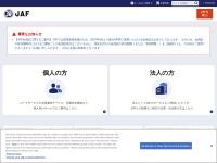 JAF 公式サイト