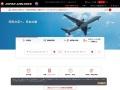 JAL国内線-航空券 予約・空席照会・運賃案内-
