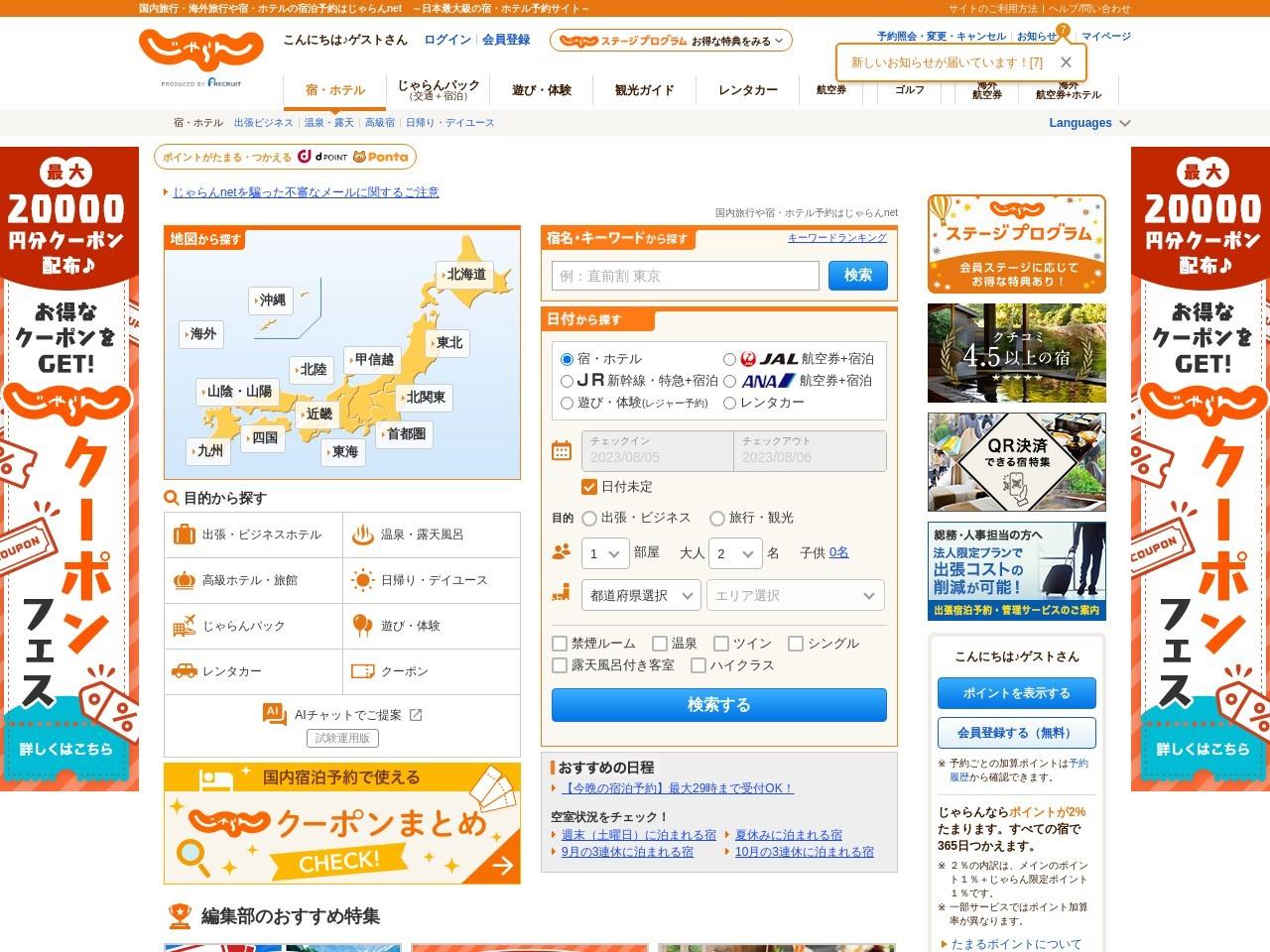 お花見スポット・桜開花情報2017|じゃらんnet
