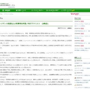 ニューシティ・レジデンス投資法人の民事再生申請/REITアナリスト 山崎成人 - JAPAN-REIT.COM