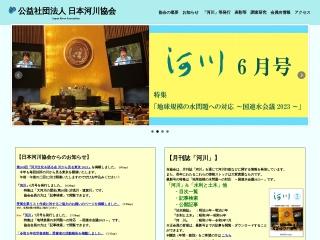 japanriver.or.jp用のスクリーンショット