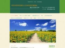 http://www.japc.info/