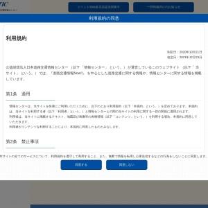日本道路交通情報センター:JARTIC