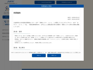 jartic.or.jp用のスクリーンショット