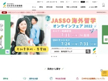 http://www.jasso.go.jp/