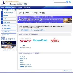 JaSSTソフトウェアテストシンポジウム-JaSST'21 Hokuriku