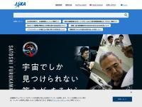 JAXA(ジャクサ) 公式サイト