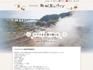【公式】別府・明礬温泉 岡本屋売店(元祖地獄蒸しプリン)