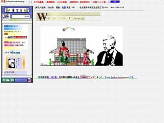 jiin.or.jp用のスクリーンショット