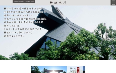 http://www.jinjahoncho.or.jp/