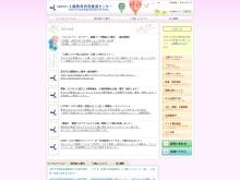 http://www.jinken.or.jp/