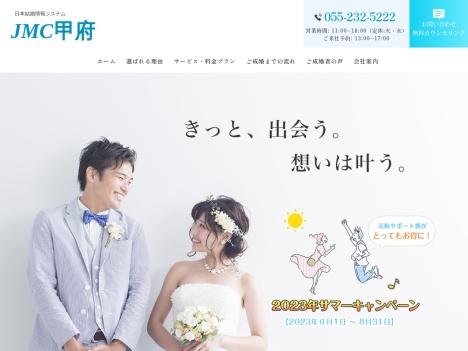 結婚相談所 JMC甲府の口コミ・評判・感想