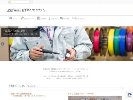 株式会社 日本マイクロシステム