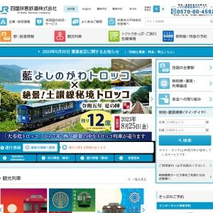 JR四国<四国旅客鉄道株式会社>:JR四国
