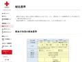 献血基準|献血の流れについて|献血する|日本赤十字社
