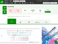 JR 公式サイト