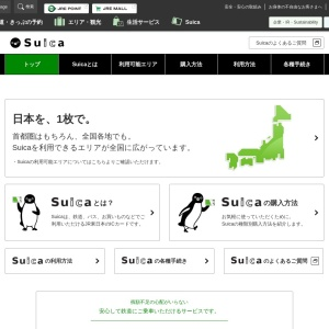 http://www.jreast.co.jp/suica/
