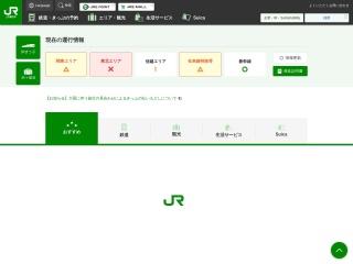 jreast.co.jp用のスクリーンショット
