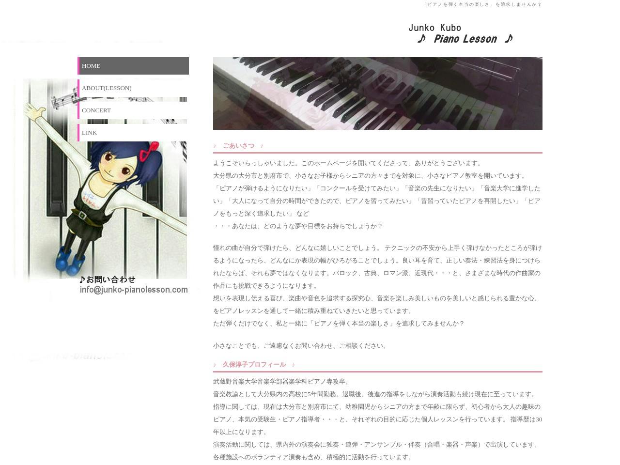久保淳子ピアノ教室のサムネイル