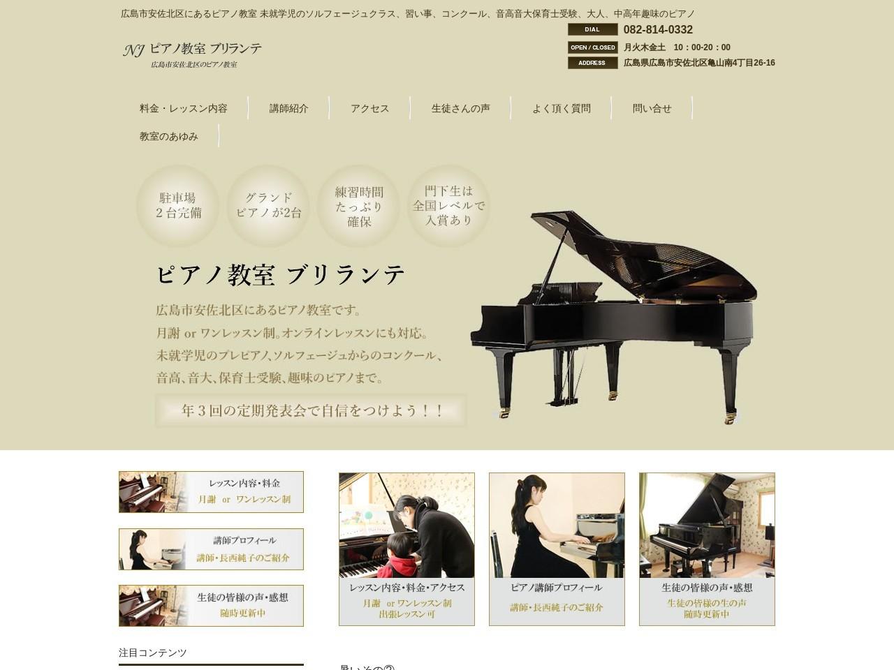 ピアノ教室ブリランテのサムネイル