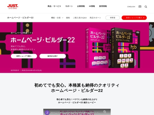 http://www.justsystems.com/jp/products/hpb/