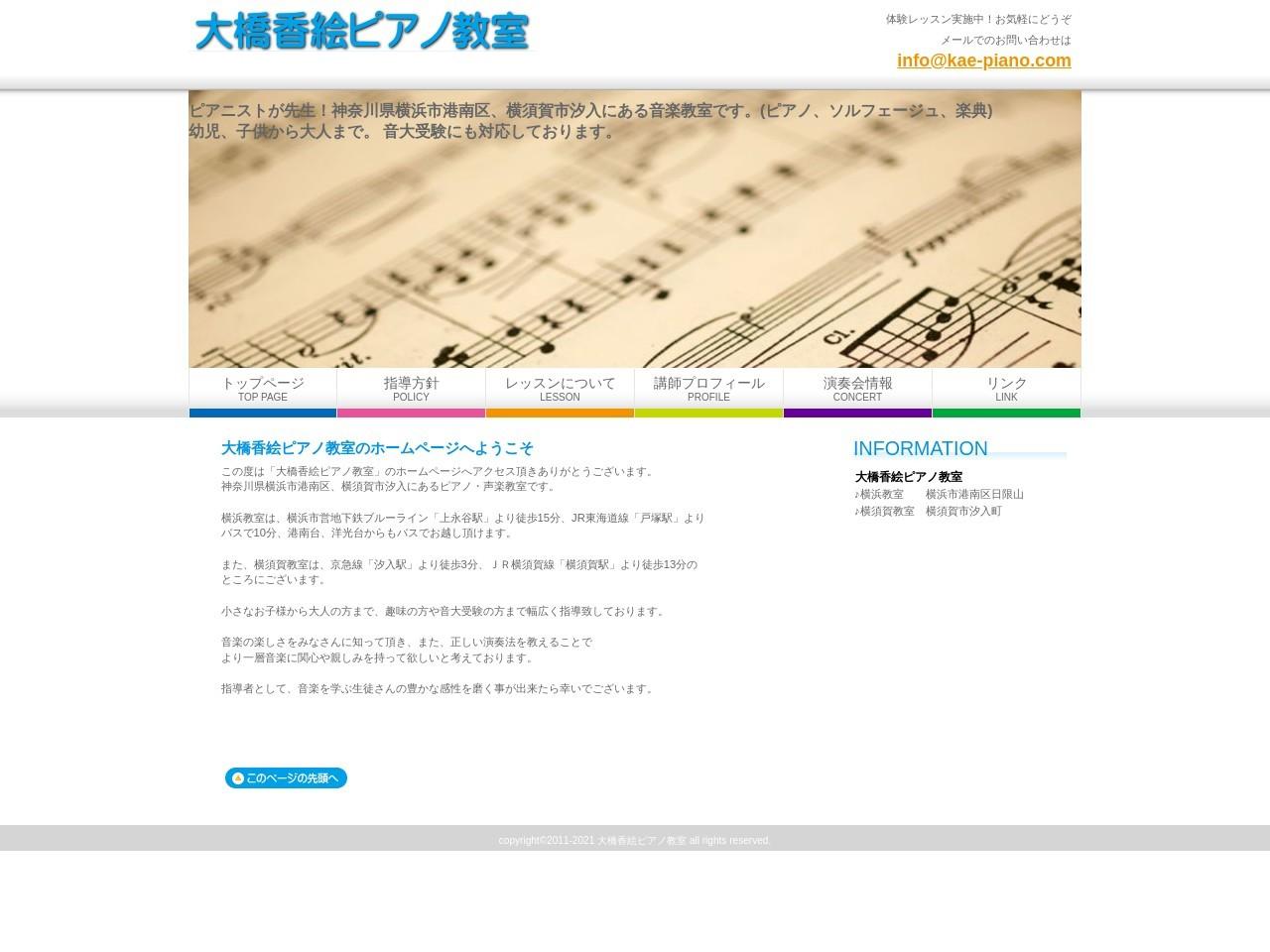 大橋香絵ピアノ教室(横須賀教室)のサムネイル