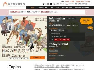 kahaku.go.jp用のスクリーンショット