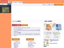 http://www.kaigo110.co.jp/