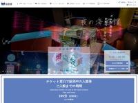 http://www.kaiyukan.com/index.html