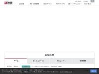 鹿島建設 公式サイト