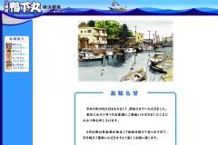 http://www.kamoshitamaru.net