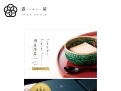 金澤町屋料亭 壽屋のイメージ