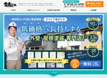 http://www.kanemaru-tosou.jp/