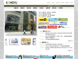 kangyu.com.tw 的快照