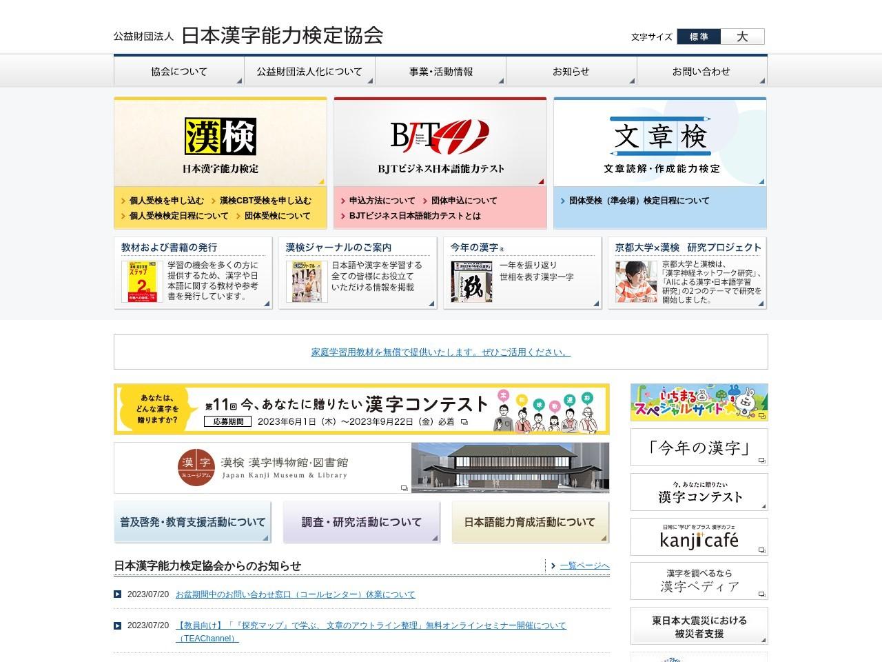 2016年「今年の漢字」|日本漢字能力検定協会