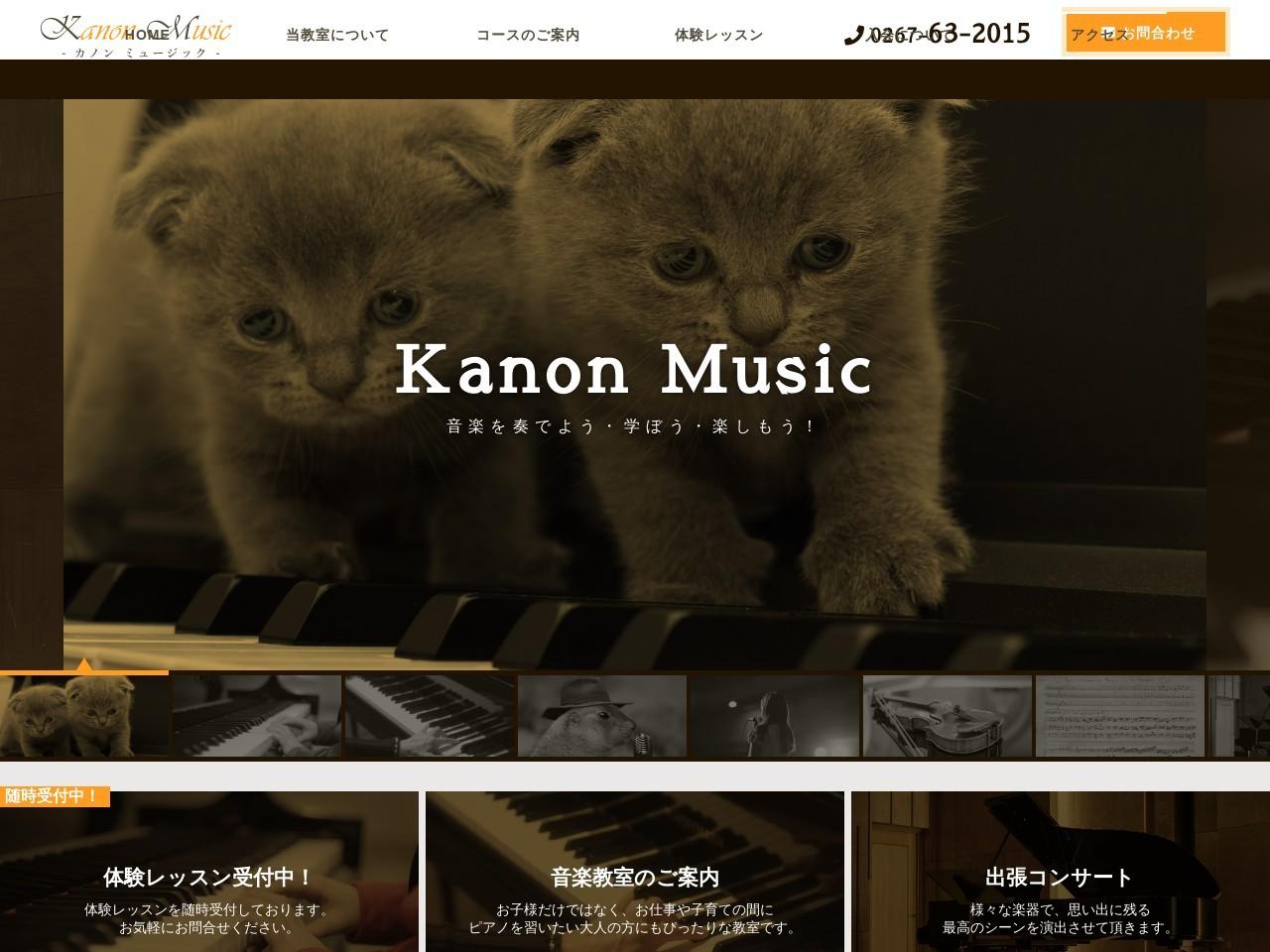 KanonMusicのサムネイル