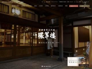 kansuiro.co.jp用のスクリーンショット