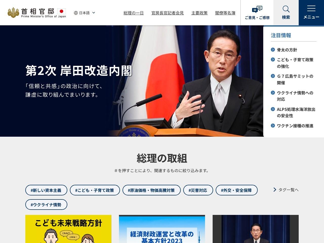 国の政策 | 首相官邸ホームページ
