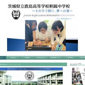 茨城県立鹿島高等学校附属中学校ホームページ