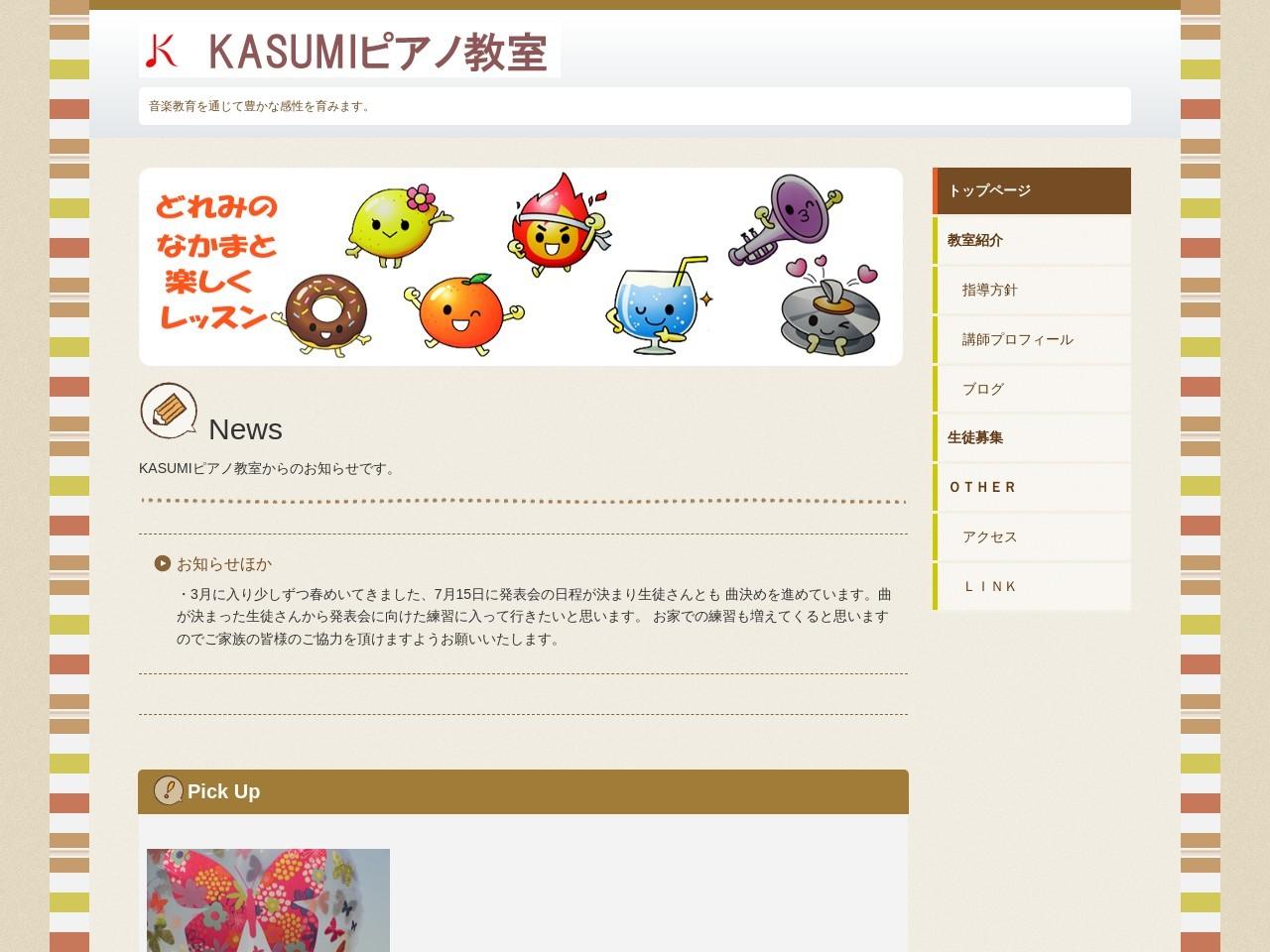 KASUMIピアノ教室のサムネイル